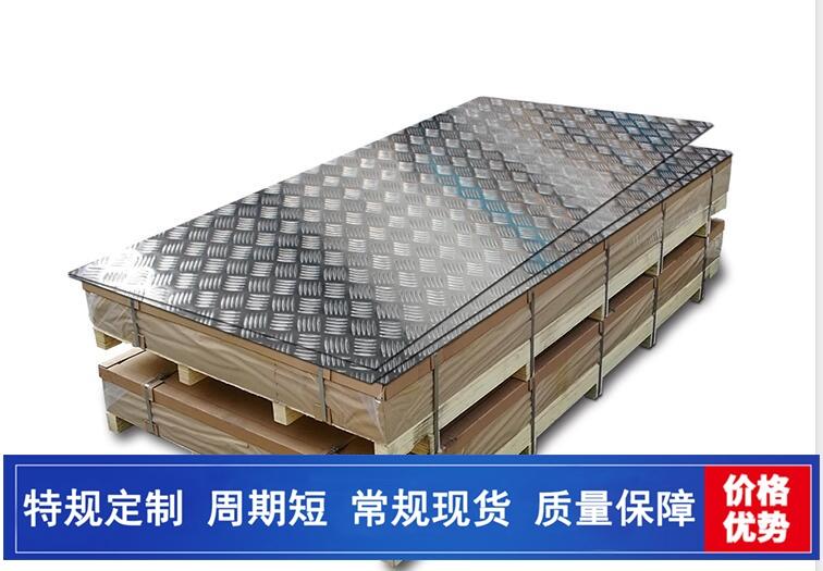 山东五条筋花纹铝板