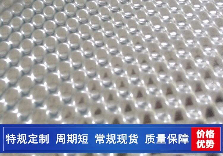 山东汽车半球形花纹散热铝板