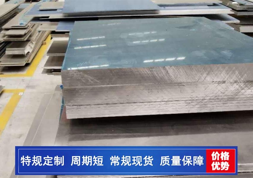 5052H112铝板