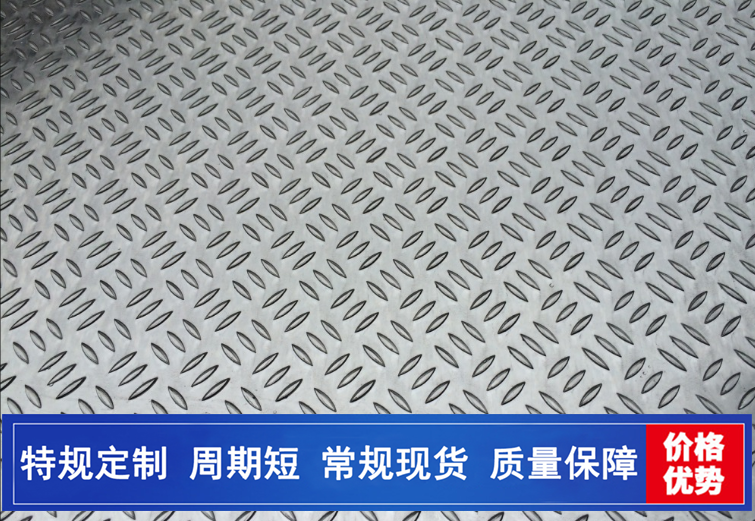 山东氧化小三条筋花纹铝板