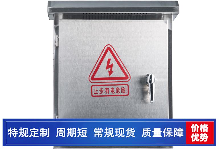 配电箱壳体铝板